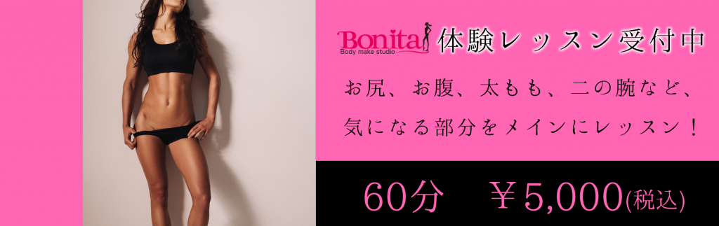 Body make studio Bonita 体験レッスン